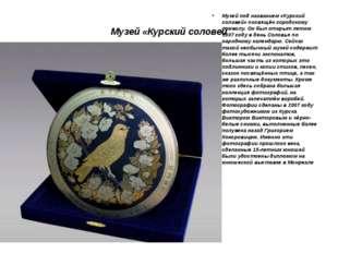 Музей «Курский соловей Музей под названием «Курский соловей» посвящён городск