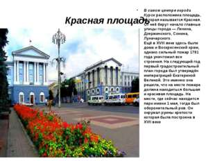 Красная площадь В самом центре города Курск расположена площадь, которая назы