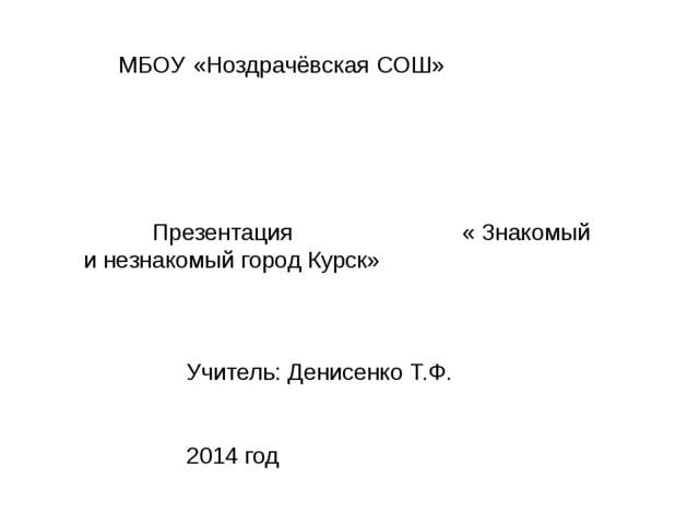 МБОУ «Ноздрачёвская СОШ» Презентация « Знакомый и незнакомый город К...
