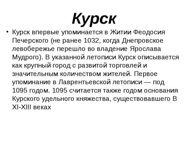 Курск Курск впервые упоминается в Житии Феодосия Печерского (не ранее 1032, к...