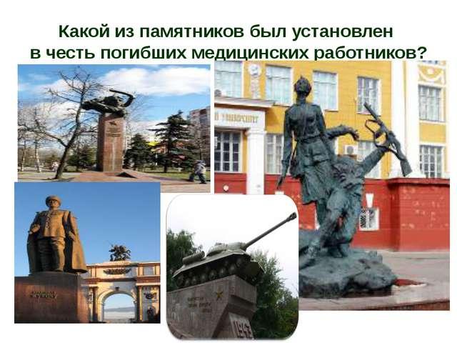 Какой из памятников был установлен в честь погибших медицинских работников?