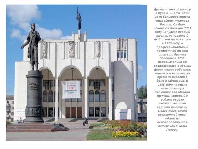 Драматический театр в Курске — это один из небольшого списка старейших театр...