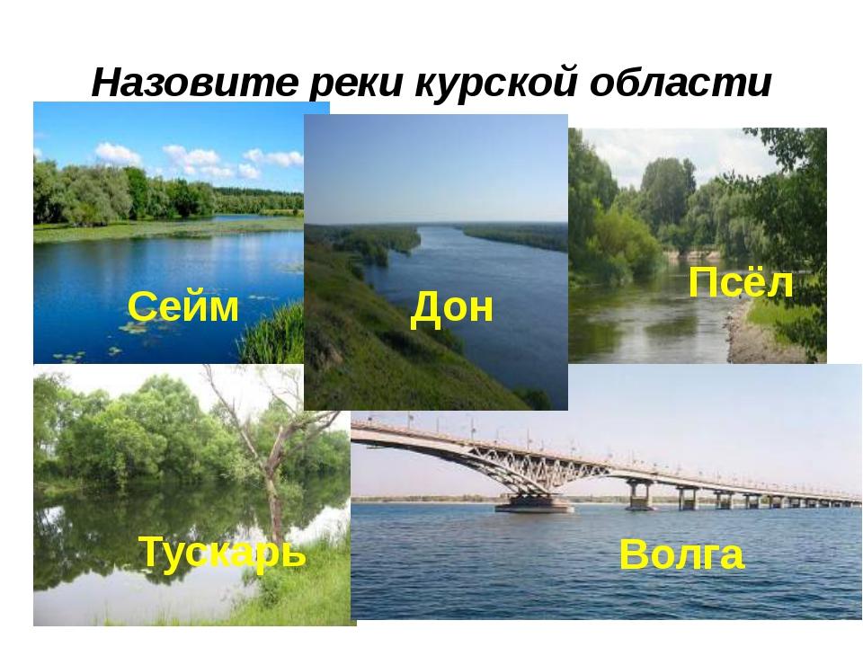 Назовите реки курской области Ура! Ура! Ура! Сейм Псёл Тускарь Ой! Волга Ой!...