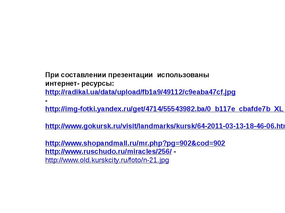 При составлении презентации использованы интернет- ресурсы: http://radikal.ua...