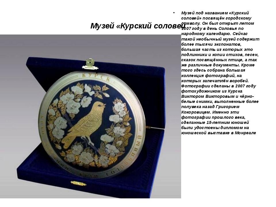 Музей «Курский соловей Музей под названием «Курский соловей» посвящён городск...