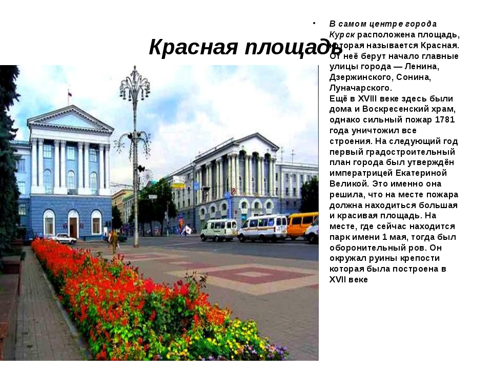 Красная площадь В самом центре города Курск расположена площадь, которая назы...