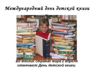 Международный день детской книги – 2 апреля 2015 года Во многих странах мира