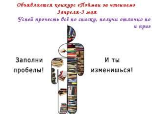 Объявляется конкурс «Пойман за чтением» 3апреля-3 мая Успей прочесть всё по с