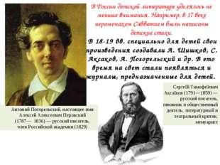 В России детской литературе уделялось не меньше внимания. Например, в 17 веке