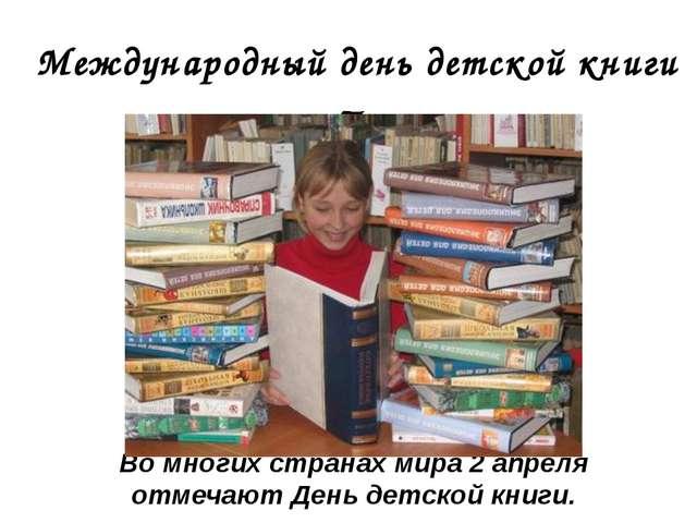 Международный день детской книги – 2 апреля 2015 года Во многих странах мира...