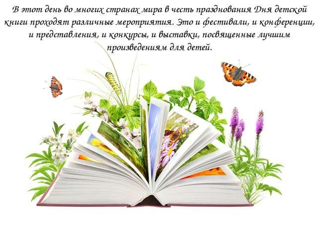 В этот день во многих странах мира в честь празднования Дня детской книги про...