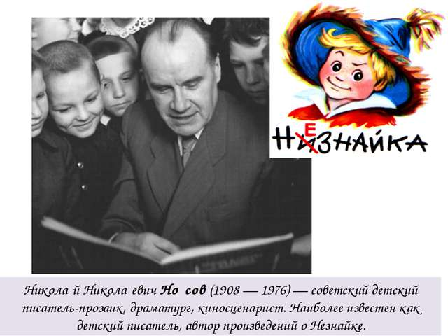Никола́й Никола́евич Но́сов (1908 — 1976) — советский детский писатель-прозаи...