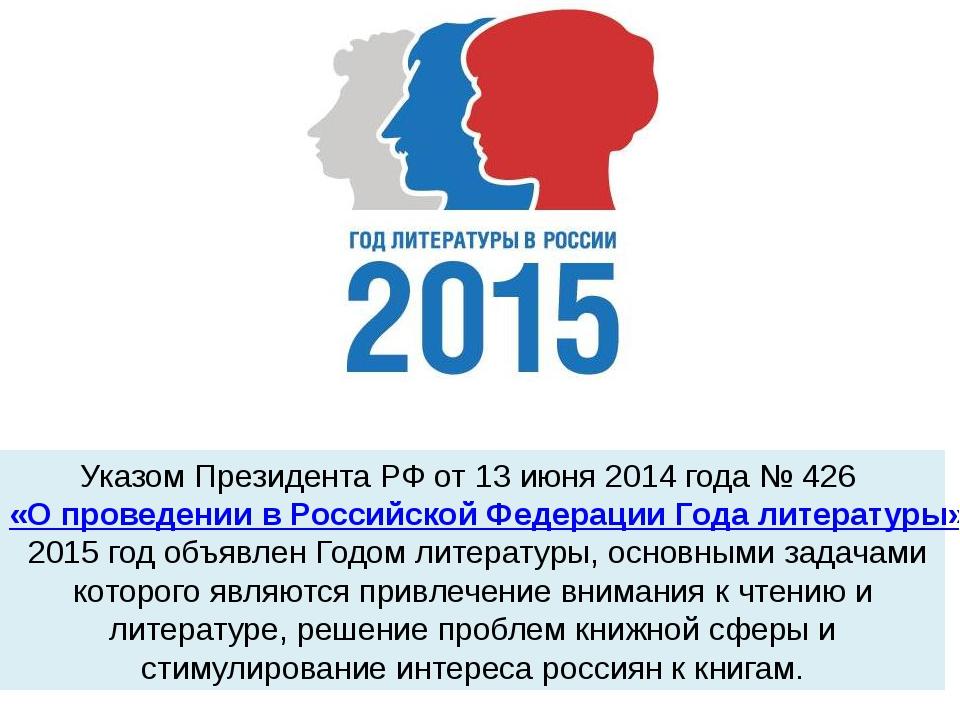 Указом Президента РФ от 13 июня 2014 года № 426 «О проведении в Российской Фе...