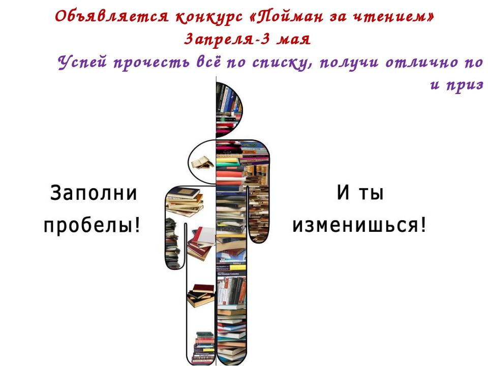 Объявляется конкурс «Пойман за чтением» 3апреля-3 мая Успей прочесть всё по с...