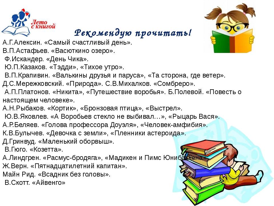 Рекомендую прочитать! А.Г.Алексин. «Самый счастливый день». В.П.Астафьев. «Ва...
