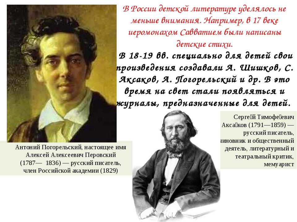 В России детской литературе уделялось не меньше внимания. Например, в 17 веке...