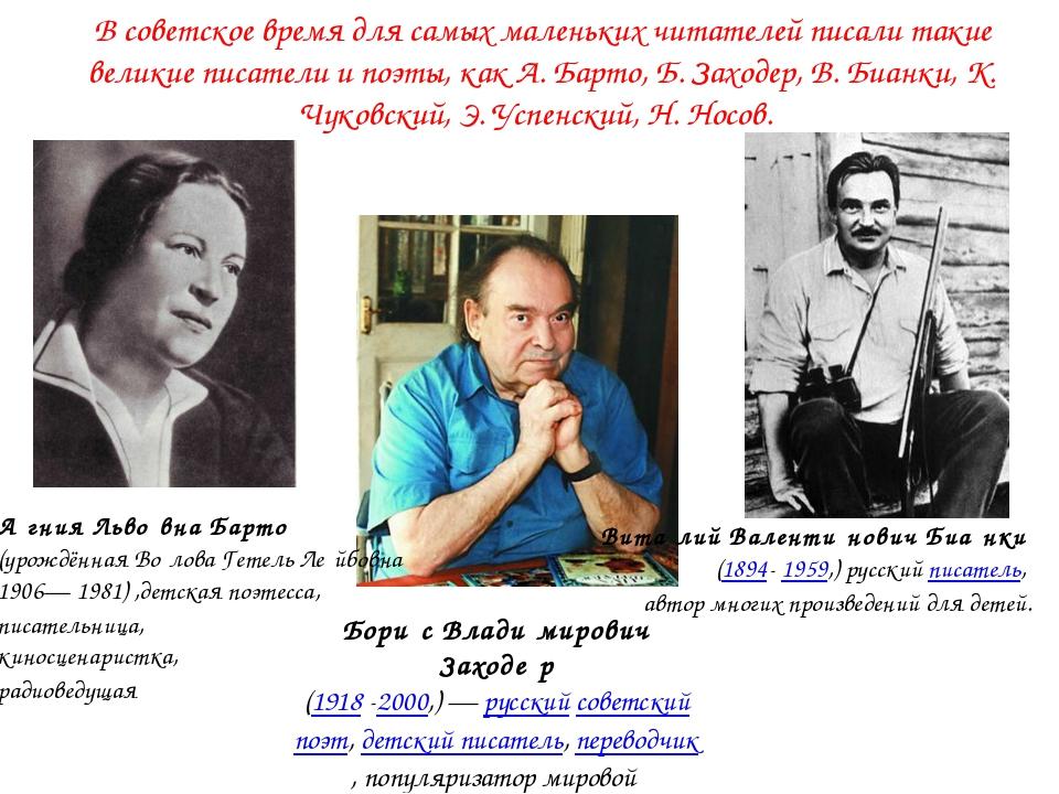 Бори́с Влади́мирович Заходе́р (1918 -2000,)— русский советский поэт, детский...