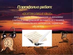 Портфолио работ:  «ПОРТФОЛИО РАБОТ» дает широкое представление о динамике уч