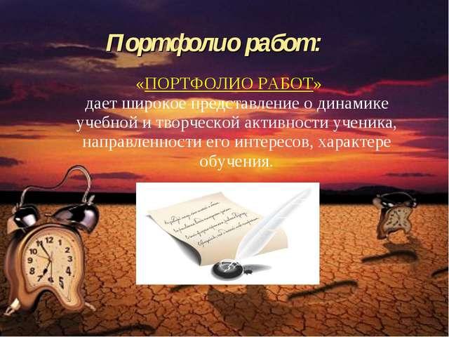 Портфолио работ:  «ПОРТФОЛИО РАБОТ» дает широкое представление о динамике уч...