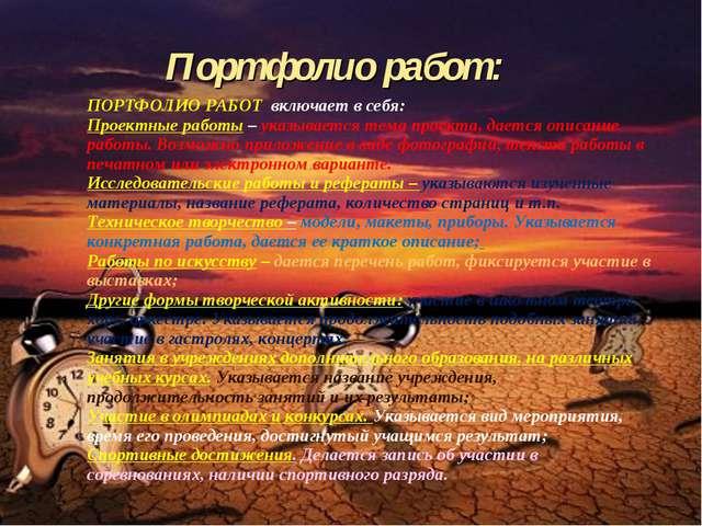 Портфолио работ: ПОРТФОЛИО РАБОТ включает в себя: Проектные работы – указывае...