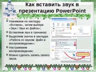 Как вставить звук в презентацию PowerPoint Нажимаем на закладку «Вставка», з