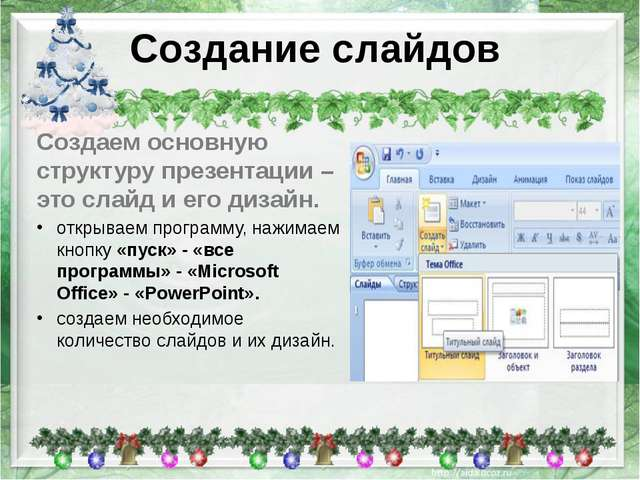 Создание слайдов Создаем основную структуру презентации – это слайд и его ди...