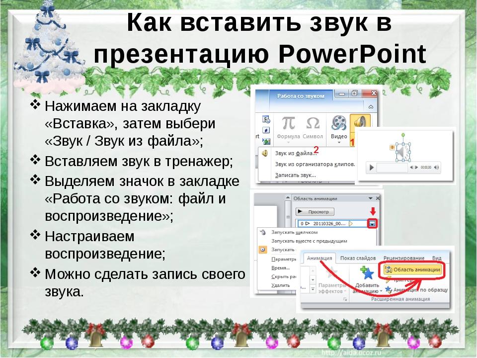 Как вставить звук в презентацию PowerPoint Нажимаем на закладку «Вставка», з...