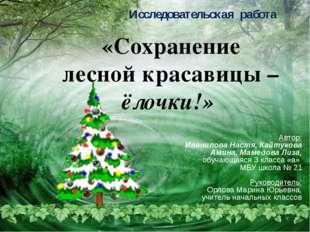 Автор: Иванилова Настя, Кайтукова Амина, Мамедова Лиза, обучающаяся 3 класса