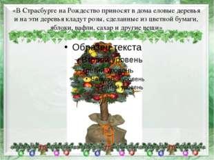 «В Страсбурге на Рождество приносят в дома еловые деревья и на эти деревья кл