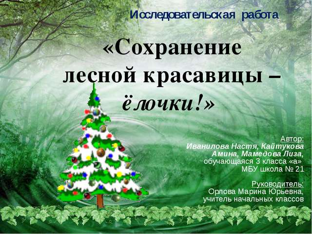 Автор: Иванилова Настя, Кайтукова Амина, Мамедова Лиза, обучающаяся 3 класса...