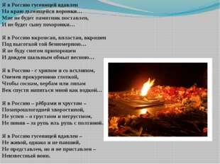 Я в Россию гусеницей вдавлен На краю дымящейся воронки… Мне не будет памятник