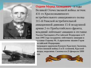 Оздоев Мурад Ахмедович - в годы Великой Отечественной войны летчик 431-го Кра