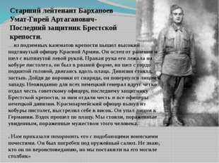 Старший лейтенант Барханоев Умат-Гирей Артаганович- Последний защитник Брестс