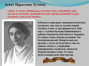 Асият Идрисовна Тутаева «Здесь, в стенах Ленинграда, я не могу быть спокойной