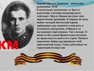 Цороев Абдулла Дудиевич- начальник разведчики ВОВ В нескольких километрах от