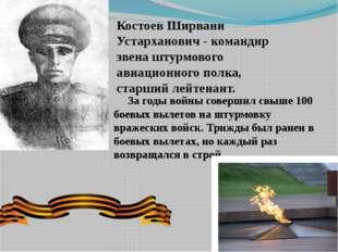 Костоев Ширвани Устарханович - командир звена штурмового авиационного полка,