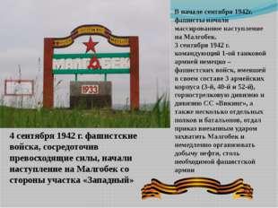 В начале сентября 1942г. фашисты начали массированное наступление на Малгобек