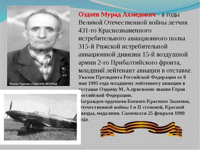 Оздоев Мурад Ахмедович - в годы Великой Отечественной войны летчик 431-го Кра...