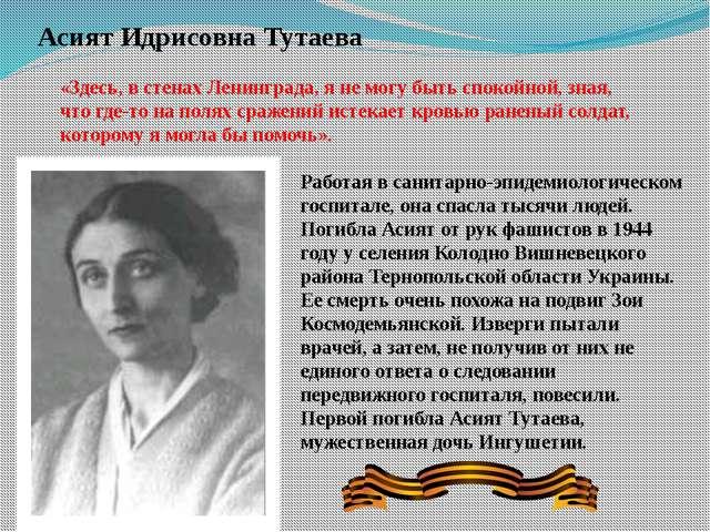 Асият Идрисовна Тутаева «Здесь, в стенах Ленинграда, я не могу быть спокойной...
