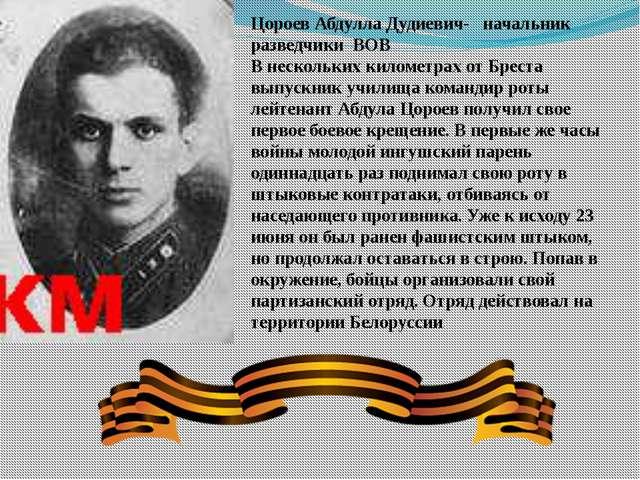Цороев Абдулла Дудиевич- начальник разведчики ВОВ В нескольких километрах от...