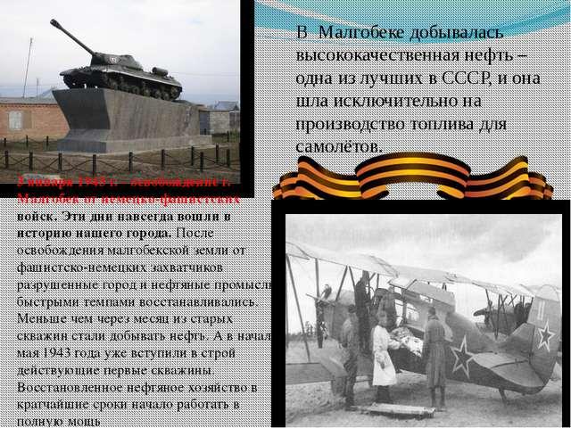 В Малгобеке добывалась высококачественная нефть – одна из лучших в СССР, и он...