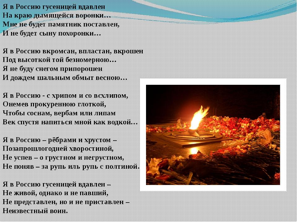 Я в Россию гусеницей вдавлен На краю дымящейся воронки… Мне не будет памятник...