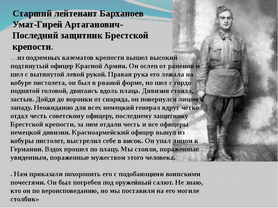 Старший лейтенант Барханоев Умат-Гирей Артаганович- Последний защитник Брестс...