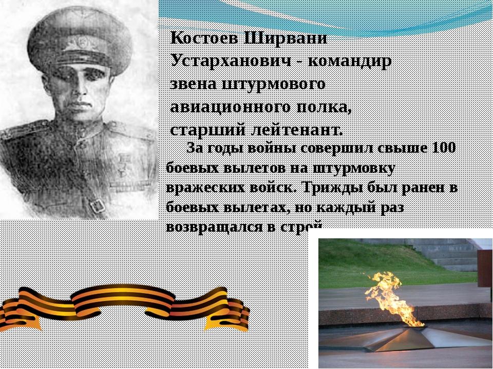 Костоев Ширвани Устарханович - командир звена штурмового авиационного полка,...