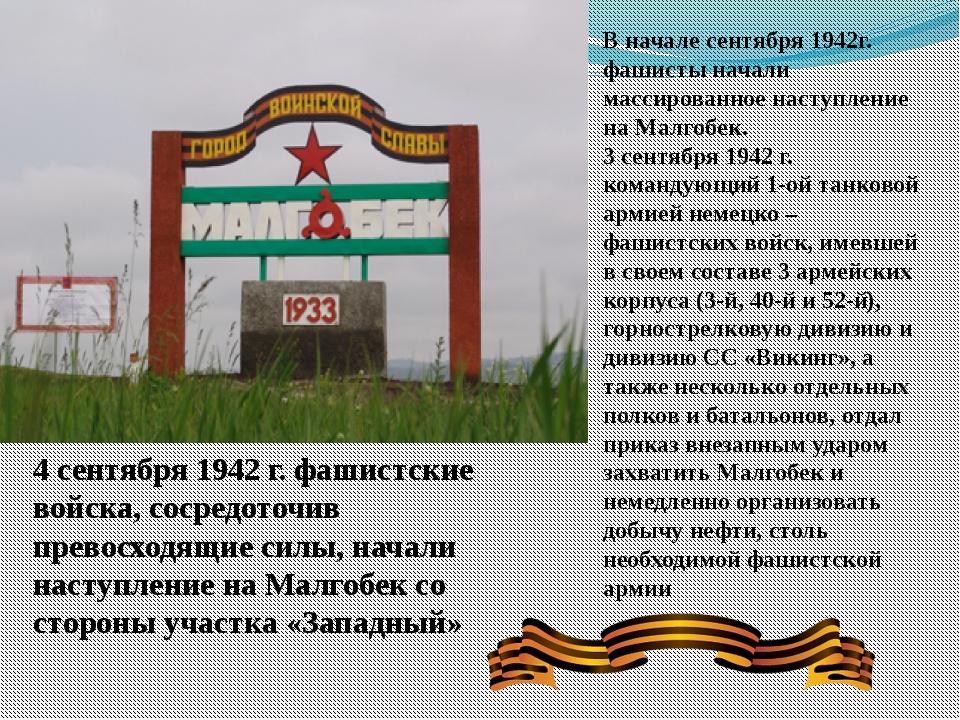 В начале сентября 1942г. фашисты начали массированное наступление на Малгобек...