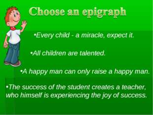 All children are talented. Every child - a miracle, expect it. The success of