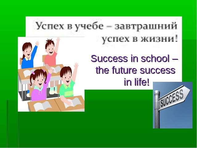 Success in school – the future success in life!