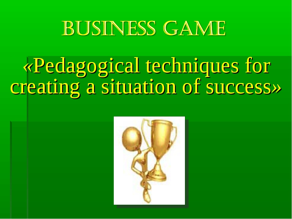 «Pedagogical techniques for creating a situation of success»