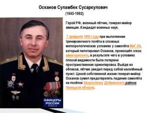 Осканов Суламбек Сусаркулович (1943-1992) Герой РФ, военный лётчик, генерал-м