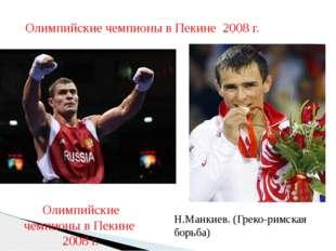 Олимпийские чемпионы в Пекине 2008 г. Олимпийские чемпионы в Пекине 2008 г. Н